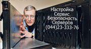 Настройки сервис , безопасность серверов