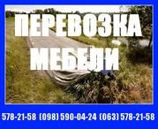 Перевозка Мебели Киев.Перевозка Мебели по Киеву.578-21-58.Грузоперевоз