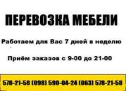 Перевозка мебели Киев. Грузчики.Грузоперевозки Киев. перевезти мебель