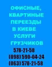 Квартирный переезд Киев,  Перевозка квартир Киев,  переезд квартир Киев