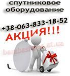 Акция Спутниковое ТВ Киев Белая церковь Борисполь Бровары Обухов