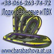 Продам надувные резиновые лодки ПВХ опт,  розница. Доставка по Украине