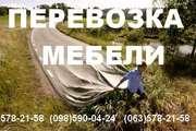 Перевозка мебели Киев.578 21-58.Перевозка мебели по Киеву.Услуги грузч