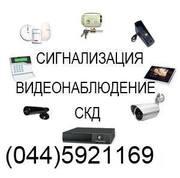 Системы видеонаблюдения,  контроля доступа,  GSM сигнализация,  домофоны