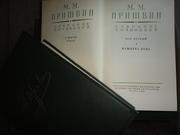 Пришвин М. М. Собрание сочинений в 6-ти томах,  1956 год