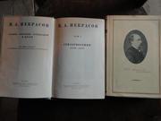 Некрасов Н.А. Полное собрание сочинений и писем,  в 12 томах,  1948 год