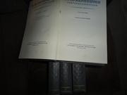 Лермонтов М. Ю. Собрание сочинений в 4 томах,  1957 год