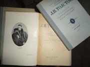 Толстой Л.Н. Собрание художественных произведений в 12 томах (тома 1-9). 1948 год