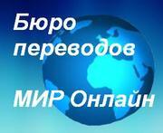 Бюро переводов МИР Онлайн - перевод веб сайтов