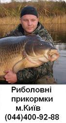 Риболовні прикорми!