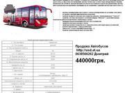 Продажа автобусов, купить автобус город, автобус пригород, автобус Богдан