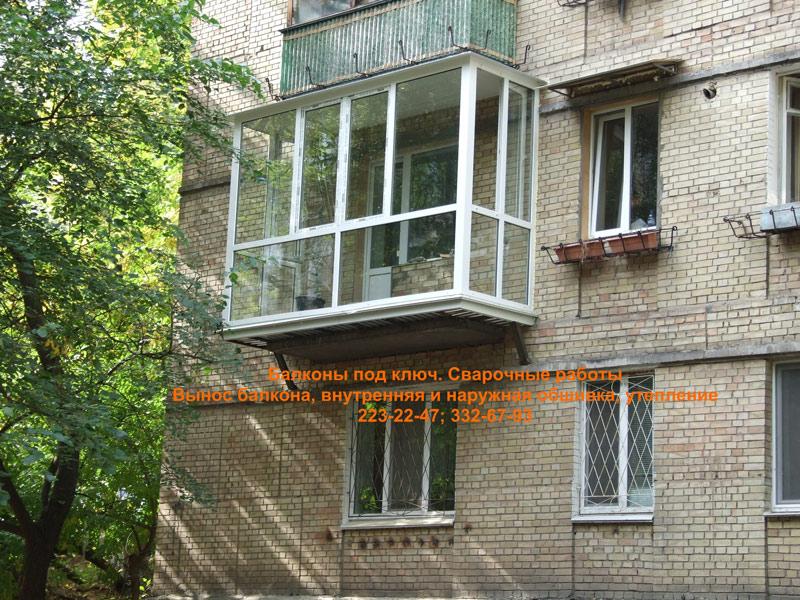 Балкон с выносом под ключ..