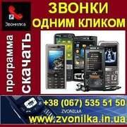 Звонки с мобильного одним кликом. Программа для мобильного.