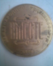 Медаль Международный телекинофорум ВМЕСТЕ Ялта
