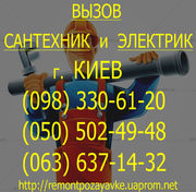 Установка Стиральной Машины Киев. Подключение Стиральная Машина киев
