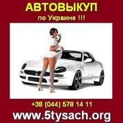 Быстро купим Ваш автомобиль в любом городе Украины.
