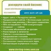 Разработка,  продвижение сайта. Создать сайт Веб студия Киев.