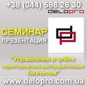 Семинар-презентация. Управление бизнесом в Online. Киев.