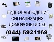 Монтаж сигнализации,  видеонаблюдения,  СКУД Киев