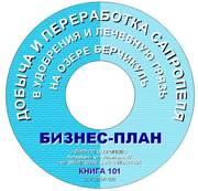 Бизнес-планы добычи и переработки сапропеля на CD