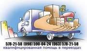 Перевозка мебели Киев. Перевезти мебель в Киеве