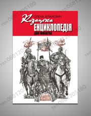 Історія козацтва. «Козацька енциклопедія для юнацтва»