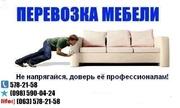 Перевозка мебели Киев. Перевозка мебели по Киеву,  грузоперевозки