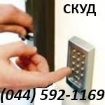 Монтаж СКУД - систем контроля доступа 044-5921169