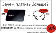MiFi + антенный переходник 35$
