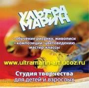 Курсы. Рисование для детей и взрослых. Харьков.