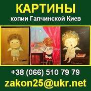 Картины Гапчинской на заказ. Копии Гапчинской,  Гапчинская в Киеве.