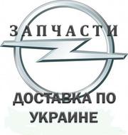 Разборка OPEL в Киеве