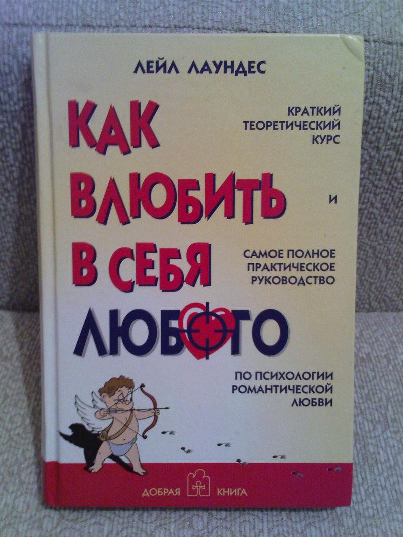 Влюби в себя любого книга