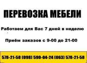 Перевозка мебели! Грузчики! Качественно! - Киев