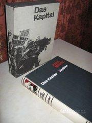 Книга Карла Маркса Капитал,  3 тома в одной книге на украинском языке