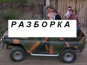 Запчасти УАЗ-Разборка