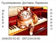 Перевозка Пианино все районы Киева