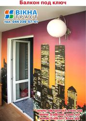 Индивидуальный подход к ремонту на Вашем балконе.
