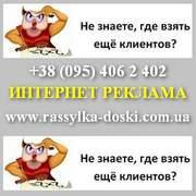 300 ТОП Доски Украина! Ручная рассылка объявлений от 300 грн