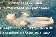 Перевозка мебели Киев-353 52 92!Перевозка мебели,  грузчики