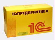 1С:8 Предприятие.Продажа,  обучение,  внедрение,  обслуживание. Киев.