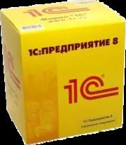 1С Предприятие купить Киев