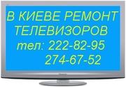 Телемастер сервис lcd ТВ по Киеву 222-82-95