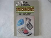 Вольфганг Хойер. Как делать бизнес в Европе (1991г.) б/у