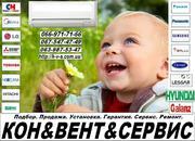 Монтаж,  обслуживание кондиционеров и систем вентиляции в Киеве