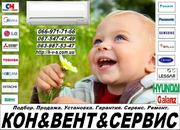 Продам в Киеве кондиционеры  вентиляция  сервис  фреон монтаж гарантия