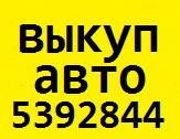 ВЫКУПИМ ВАШЕ АВТО НА ВЫГОДНЫХ УСЛОВИЯХ (067) 4092880  (044) 5392844