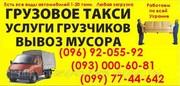 Вывоз строительного мусора Голосеевский район