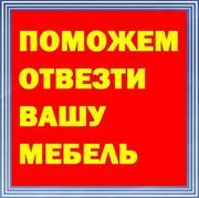 Перевозка Мебели Переезд Офиса Квартиры Грузоперевозки