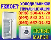РЕмонт Холодильника Борисполь. Мастер По РЕМОнту Холодильников